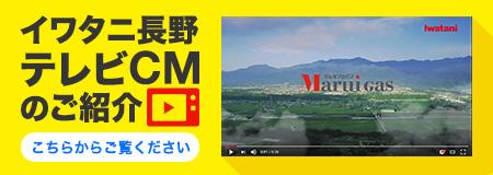 イワタニ長野テレビCMのご紹介